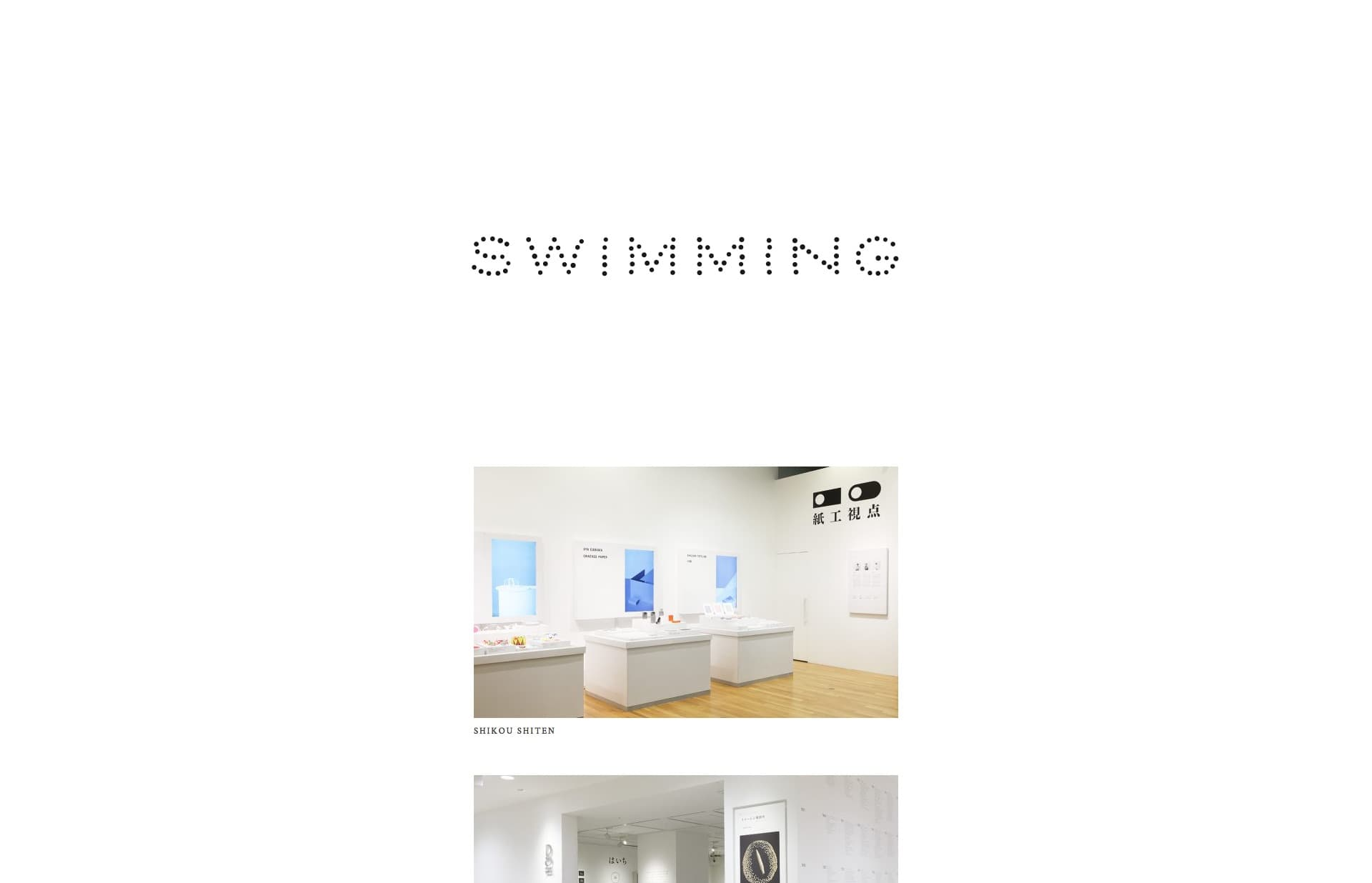 Screenshot of the website Swimming, featured on The Gallery, a curated collection of minimal websites