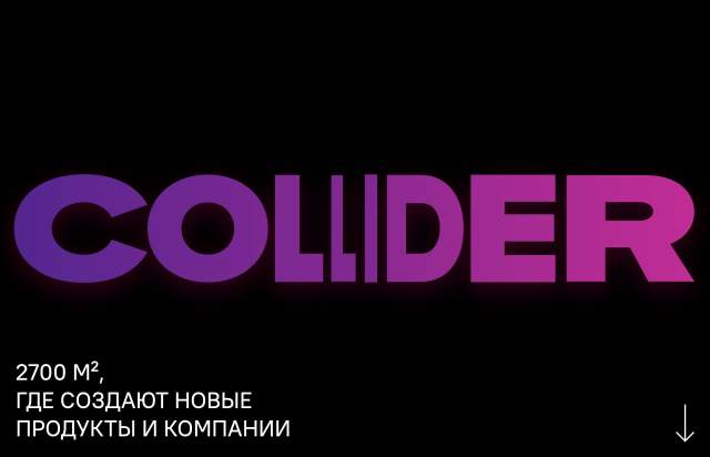 Screenshot of the homepage of the minimal website Collider, published on The Gallery on the 2019-06-30 and tagged with the tags portfolio, russian, dark, colourful, pt root, sans serif