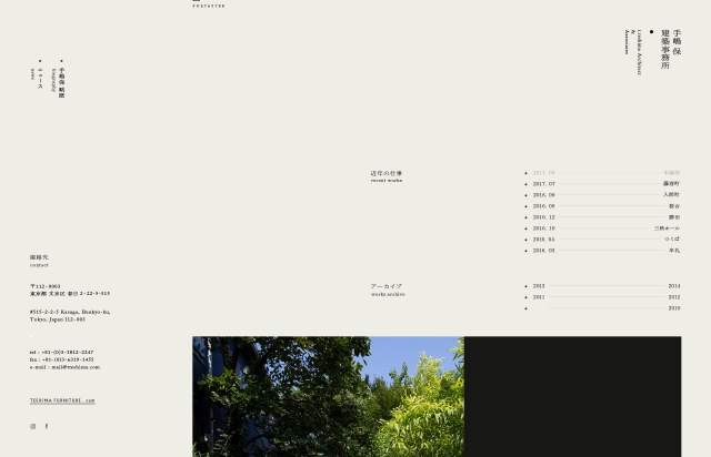Screenshot of the homepage of the minimal website t.teshima, published on The Gallery on the 2019-09-17 and tagged with the tags portfolio, architecture, small fonr, gray, minimal, japanese